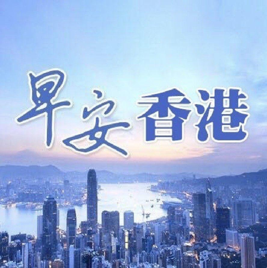 《早安香港》每日為您提供香港政治、經濟、社會、時尚、生活等相關資訊,每天早晨8點30定時推送