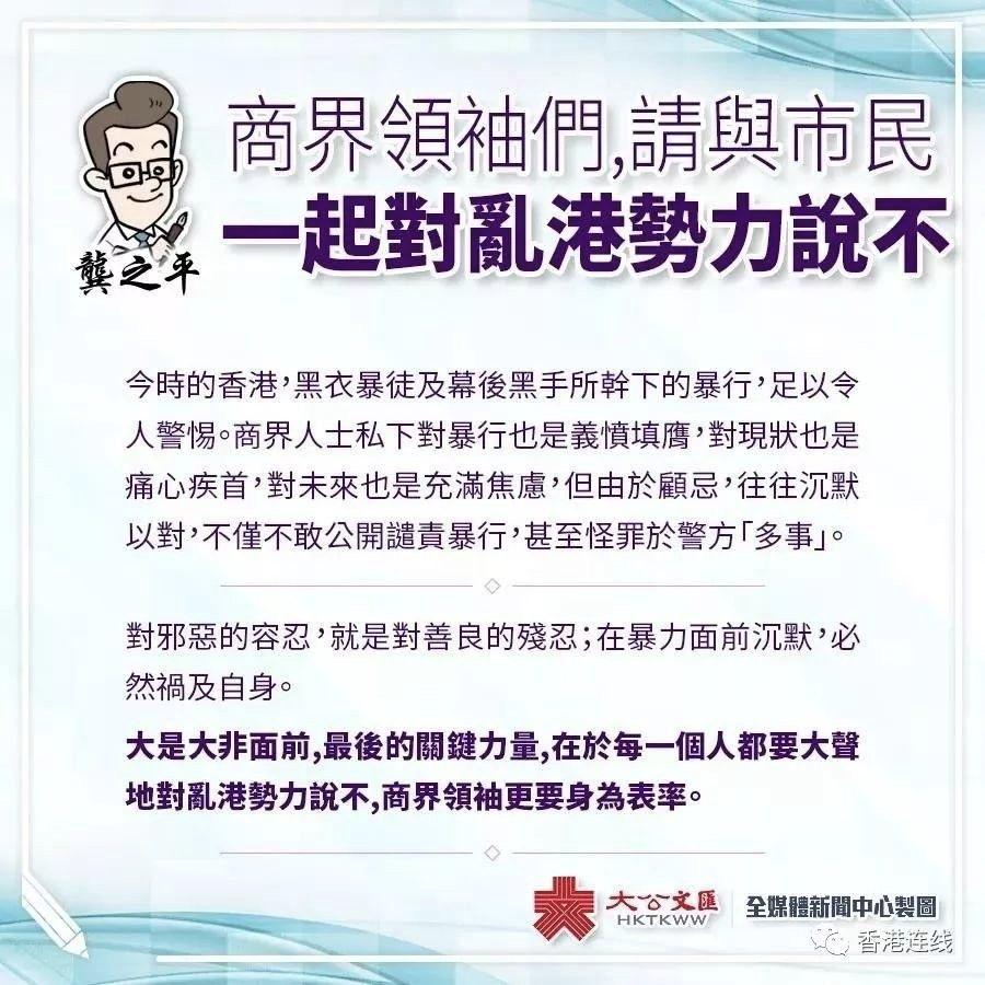 香港「四大家族」不要再沉默了!