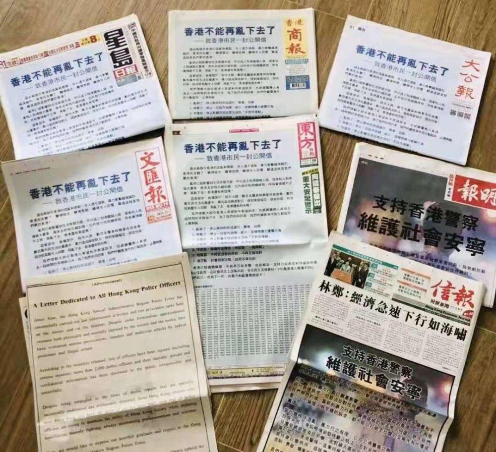 市民自筹款項在各大報纸刋登廣告