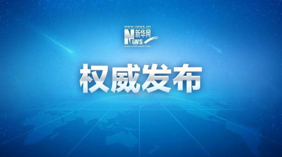 香港中聯辦:嚴厲譴責極端違法暴力行徑
