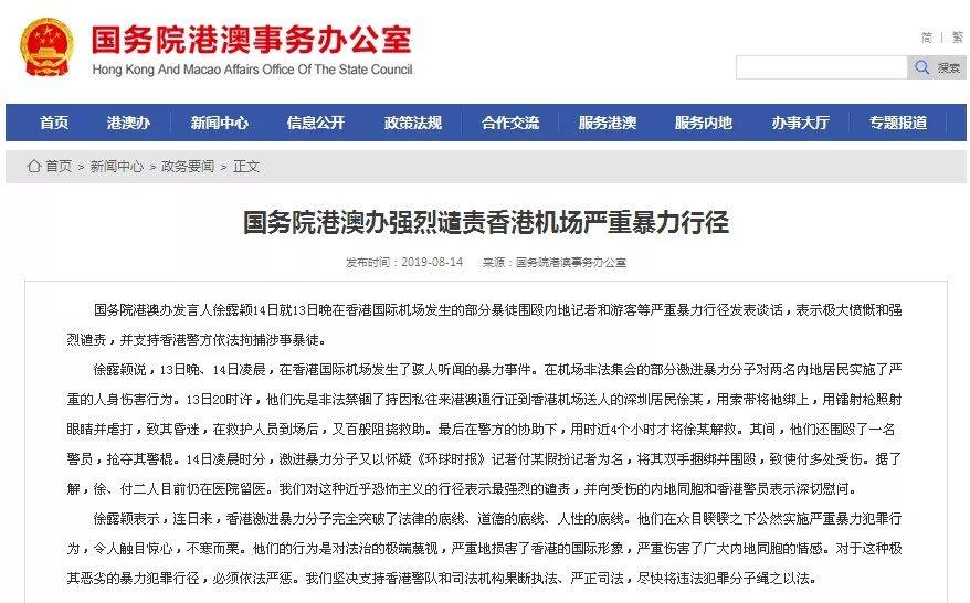 國務院港澳辦、香港中聯辦強烈譴責香港機場嚴重暴力行徑