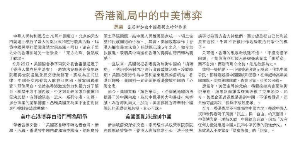 【文匯報】[2019-10-9]香港亂局中的中美博弈